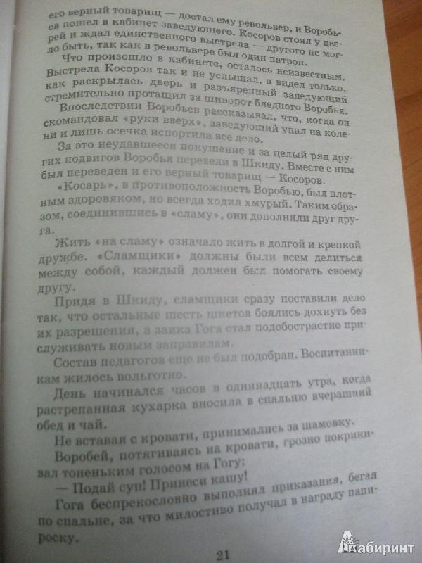Иллюстрация 4 из 19 для Республика ШКИД - Белых, Пантелеев | Лабиринт - книги. Источник: Тарасенко  Екатерина Сергеевна