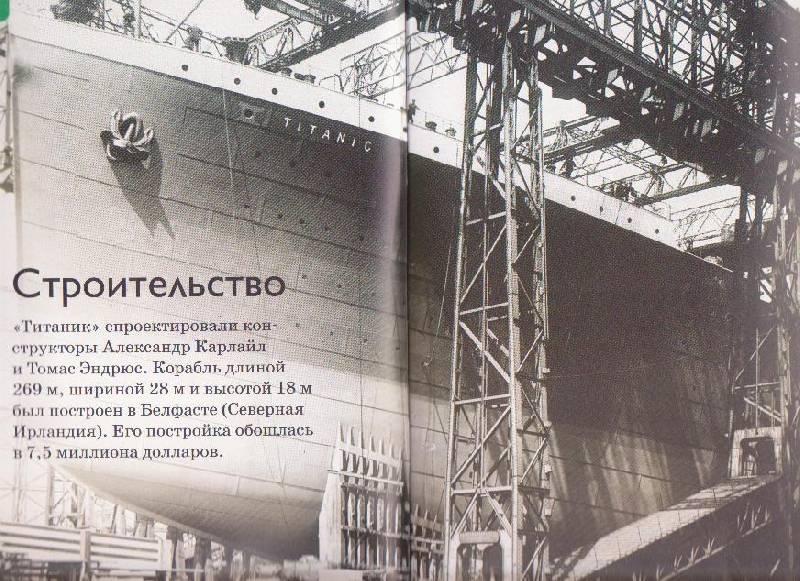 Иллюстрация 2 из 27 для Титаник - Салли Оджерс   Лабиринт - книги. Источник: Ёжик