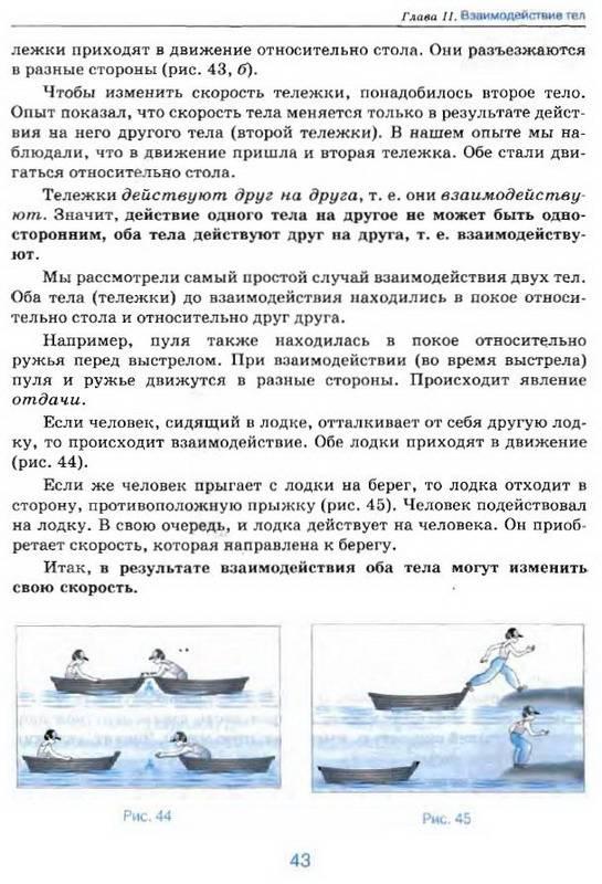 Иллюстрация 5 из 37 для Физика. 7 класс - Александр Перышкин | Лабиринт - книги. Источник: Machaon