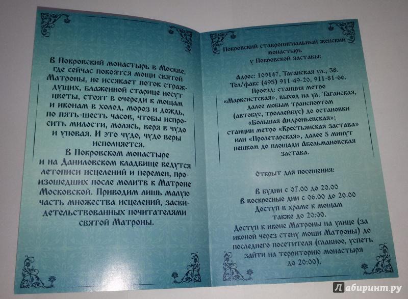 Иллюстрация 10 из 31 для Молитвенная помощь блаженной Матроны Московской (набор открыток) | Лабиринт - книги. Источник: анна