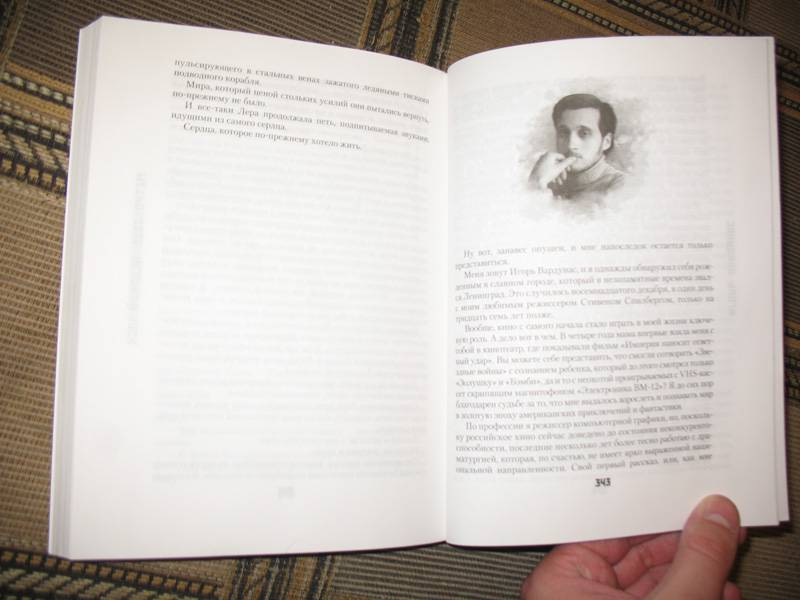 Иллюстрация 9 из 18 для Метро 2033: Ледяной плен - Игорь Вардунас   Лабиринт - книги. Источник: К Л Я К С А