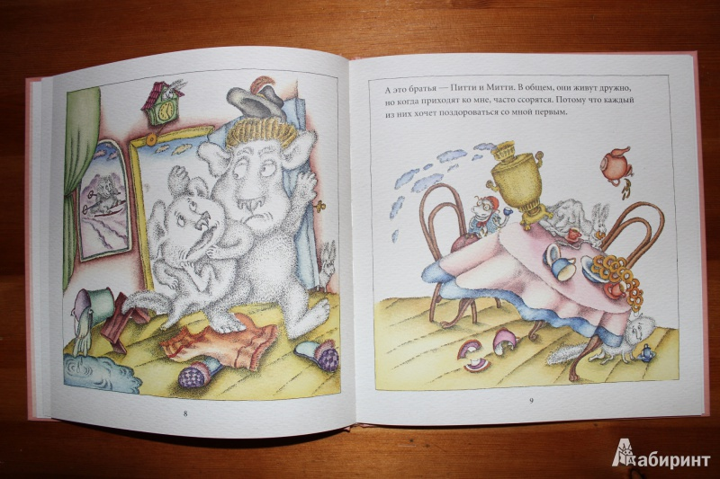 Иллюстрация 73 из 88 для Приходите на чашечку чая - Лидия Шульгина | Лабиринт - книги. Источник: so-vanille