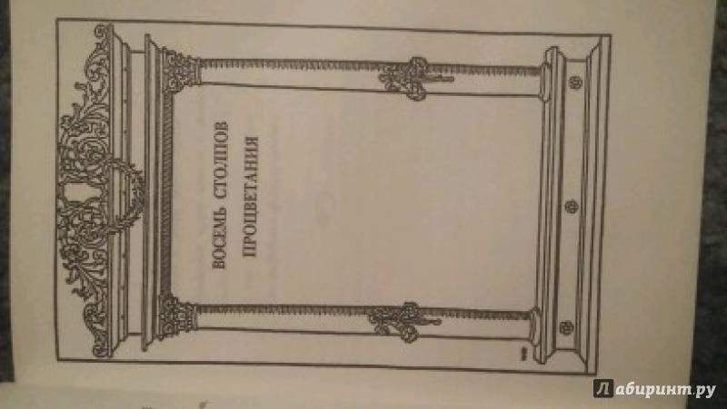 Иллюстрация 17 из 24 для Восемь столпов процветания: Станьте полноправным хозяином своего разума, здоровья и жизни - Джеймс Аллен | Лабиринт - книги. Источник: Лабиринт