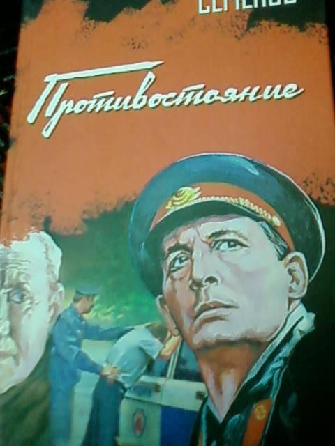 Иллюстрация 15 из 17 для Противостояние - Юлиан Семенов   Лабиринт - книги. Источник: lettrice
