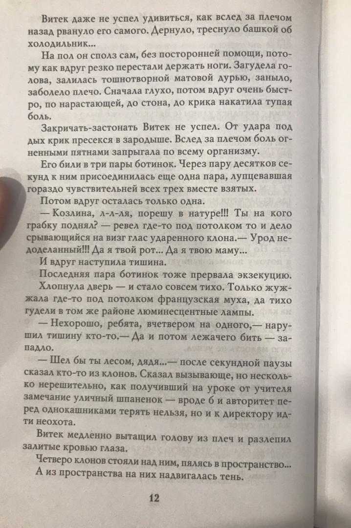Иллюстрация 15 из 15 для Тень якудзы - Дмитрий Силлов | Лабиринт - книги. Источник: Hello