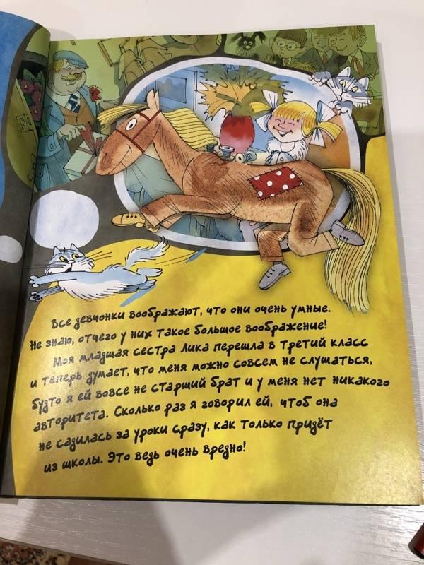 Иллюстрация 33 из 36 для Открой книгу! Витя Малеев в школе и дома - Николай Носов | Лабиринт - книги. Источник: Лимонова  Вероника