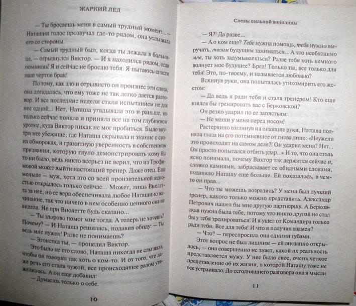 Иллюстрация 5 из 15 для Жаркий лед. Слезы сильной женщины - Юлия Лавряшина | Лабиринт - книги. Источник: АннаЛ