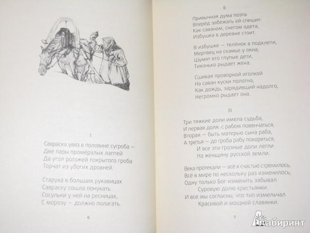 Иллюстрация 42 из 51 для Мороз, Красный нос - Николай Некрасов | Лабиринт - книги. Источник: Nemertona