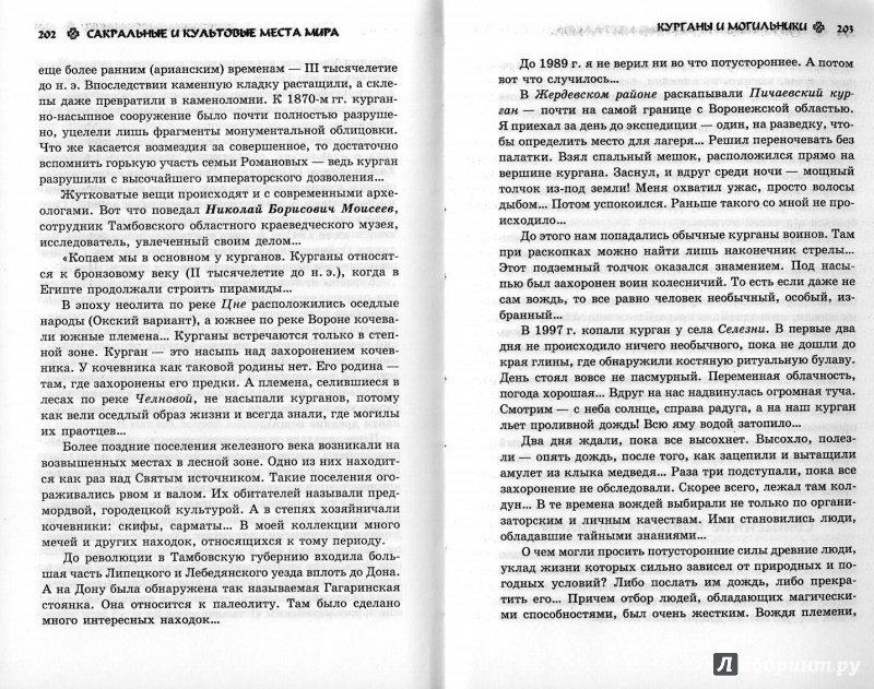 Иллюстрация 21 из 28 для Сакральные и культовые места мира - Супруненко, Шлионская | Лабиринт - книги. Источник: Don Serjio