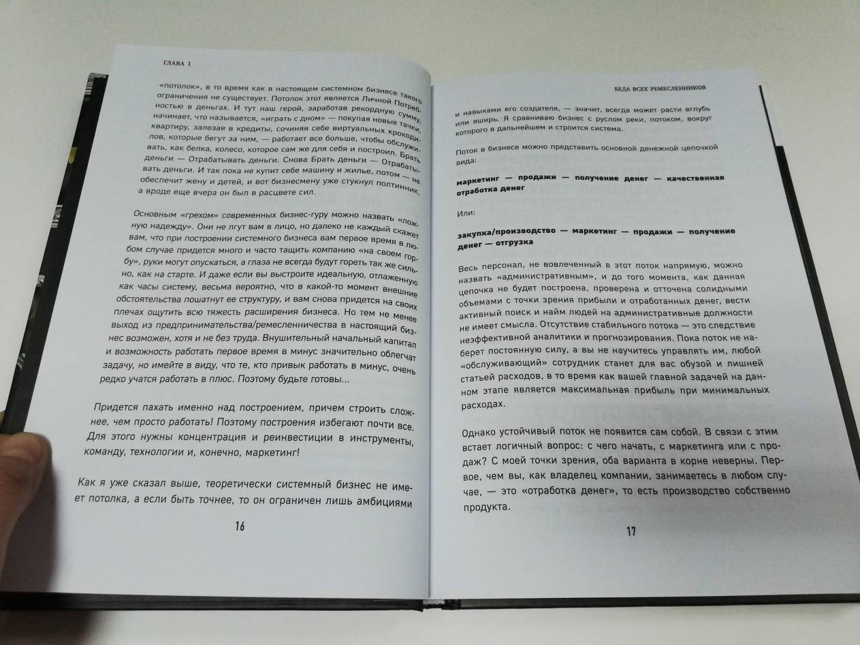 Иллюстрация 5 из 9 для Бизнес как система. Инструменты Black Star - Илья Кусакин | Лабиринт - книги. Источник: dbyyb