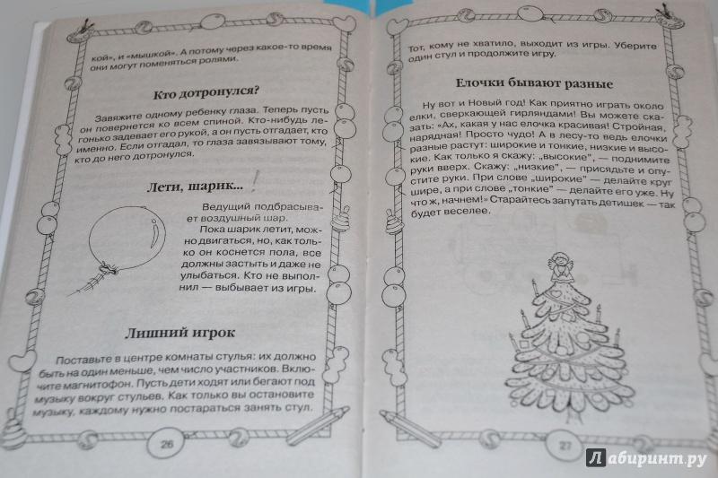 Иллюстрация 15 из 25 для 1000 игр, загадок, конкурсов | Лабиринт - книги. Источник: Elena  Seregina