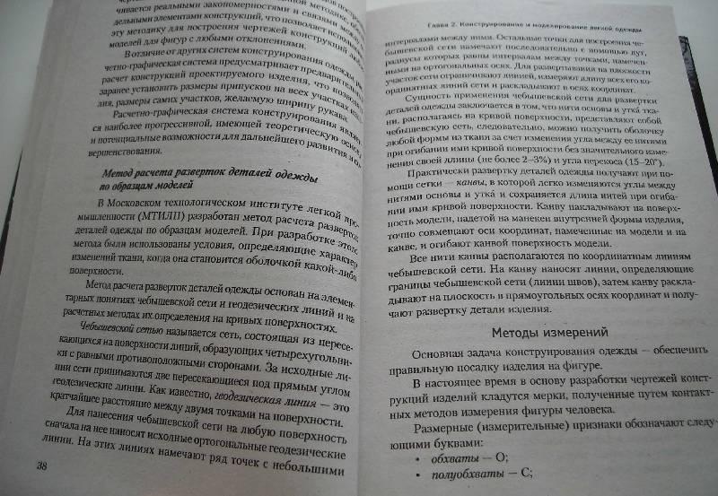 Иллюстрация 9 из 14 для Модная одежда. Моделирование и изготовление одежды - Татьяна Соприкина | Лабиринт - книги. Источник: frolicsome_i