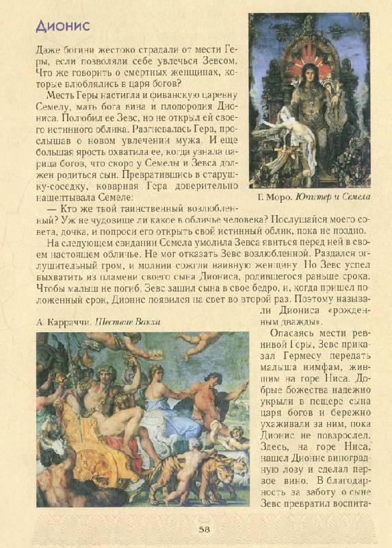 Иллюстрация 14 из 21 для Мифы Древней Греции - Юрий Зайцев | Лабиринт - книги. Источник: Владимиp