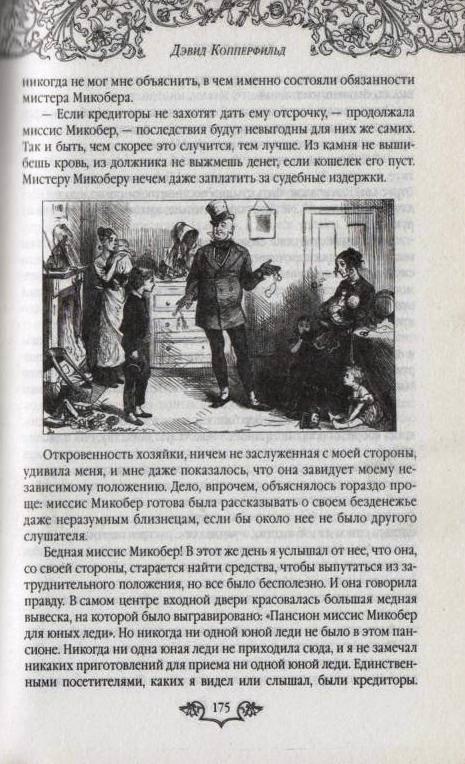 Иллюстрация 6 из 42 для Дэвид Копперфильд - Чарльз Диккенс | Лабиринт - книги. Источник: Zhanna