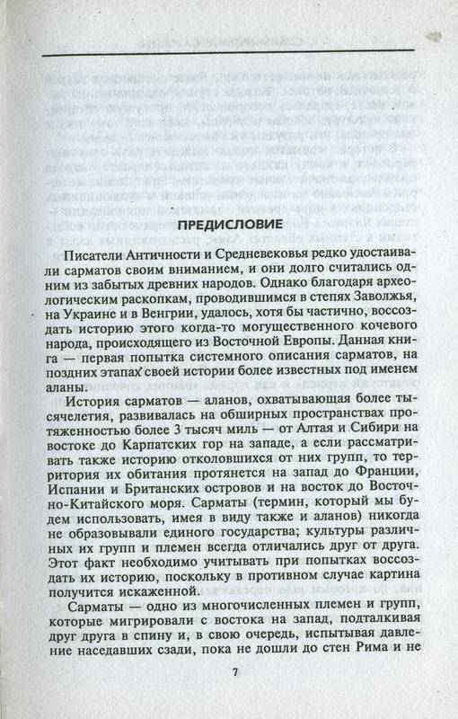 Иллюстрация 1 из 29 для Сарматы: Древний народ юга России - Тадеуш Сулимирский   Лабиринт - книги. Источник: Machaon