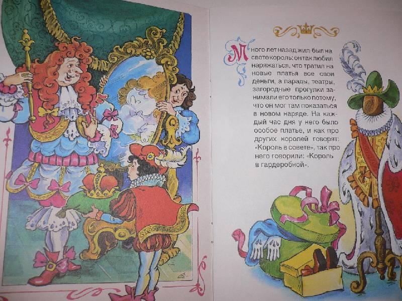 Иллюстрация 2 из 8 для Новое платье короля - Ханс Андерсен   Лабиринт - книги. Источник: Читальчик