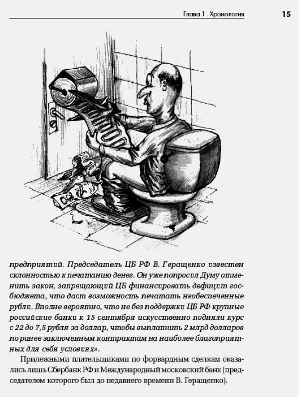 Иллюстрация 6 из 8 для Кризис эпохи гламура - Юрий Капаца | Лабиринт - книги. Источник: Joker