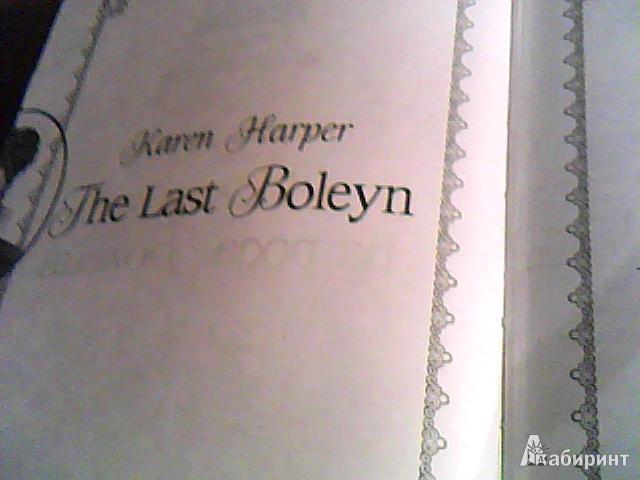 Карен харпер последняя из рода болейн читать