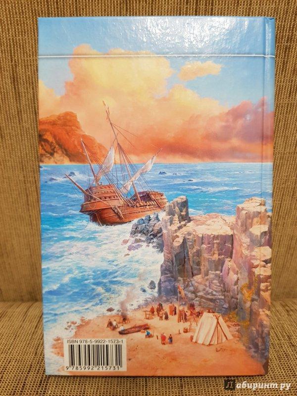 Иллюстрация 3 из 7 для Адмирал южных морей - Артем Каменистый | Лабиринт - книги. Источник: Алексей Гапеев