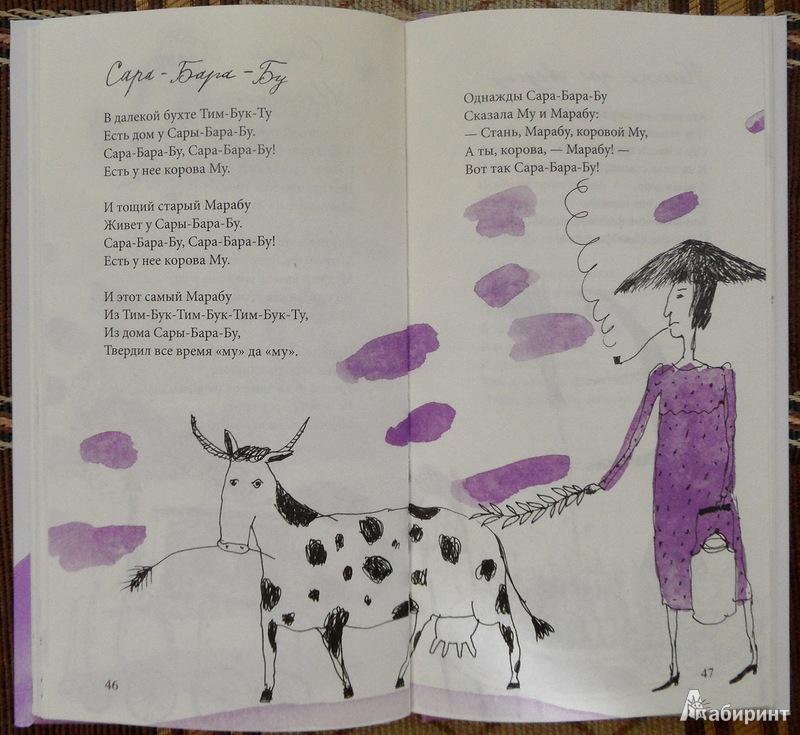 Иллюстрация 8 из 44 для Грустный кондитер | Лабиринт - книги. Источник: Maxima