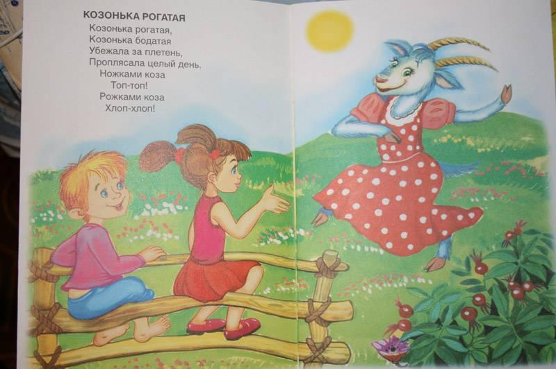 Иллюстрация 3 из 7 для Козонька рогатая | Лабиринт - книги. Источник: лушникова  татьяна львовна