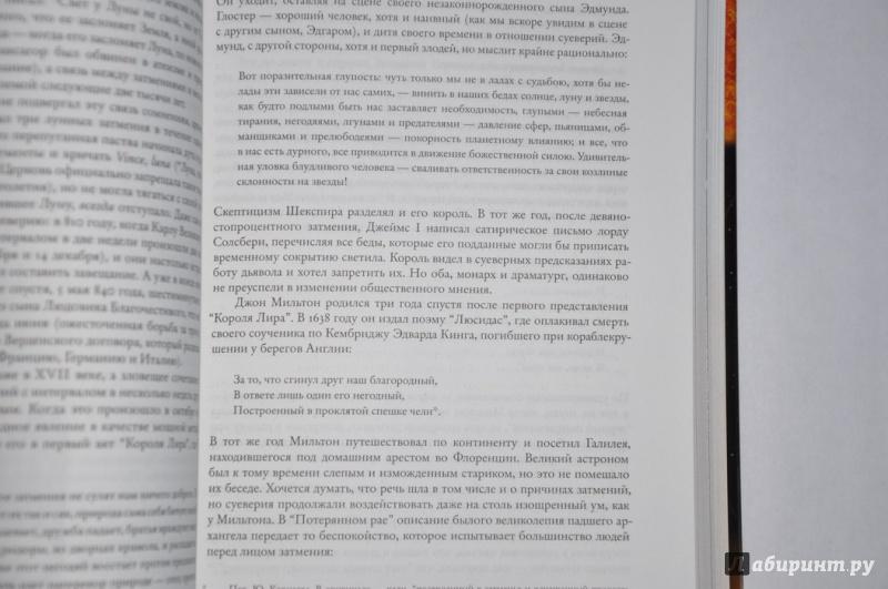Иллюстрация 26 из 29 для В погоне за Солнцем - Ричард Коэн | Лабиринт - книги. Источник: jonstewart