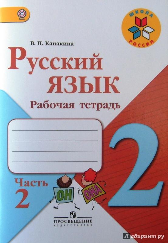 Иллюстрация 1 из 17 для Русский язык. 2 класс. Рабочая ...