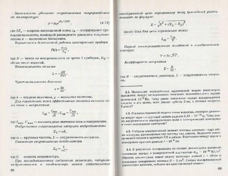 Медицинская физика задачи с ответами и решениями решение задач по исправительным работам