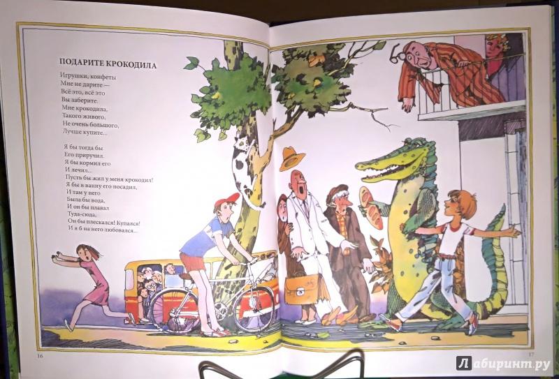 Дедушка дерево картинки к стихам
