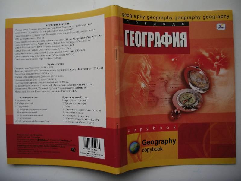 Иллюстрация 1 из 3 для Тетрадь 48 листов клетка География (ТТ4810)   Лабиринт - канцтовы. Источник: Tiger.