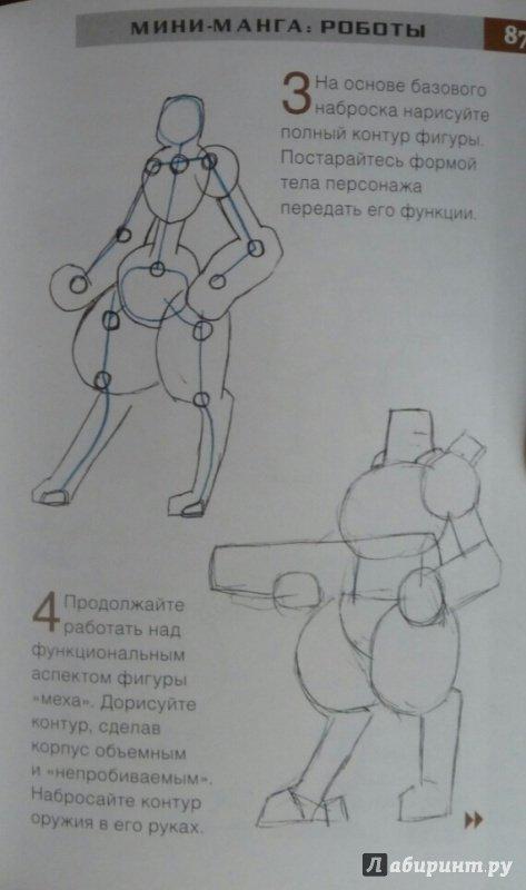 Иллюстрация 6 из 10 для Мини-манга: роботы. Карманный справочник по рисованию - Йишан Ли | Лабиринт - книги. Источник: SiB