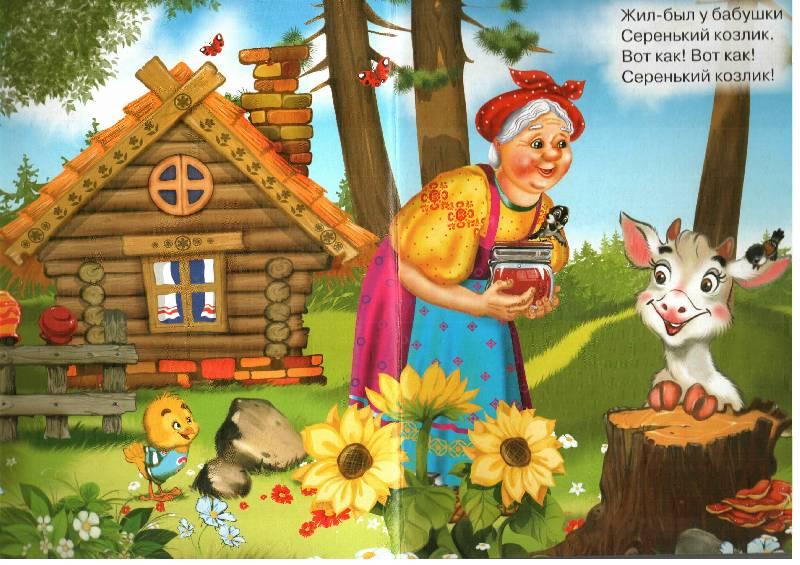 Иллюстрация 10 из 14 для Серенький козлик | Лабиринт - книги. Источник: Апельсинка