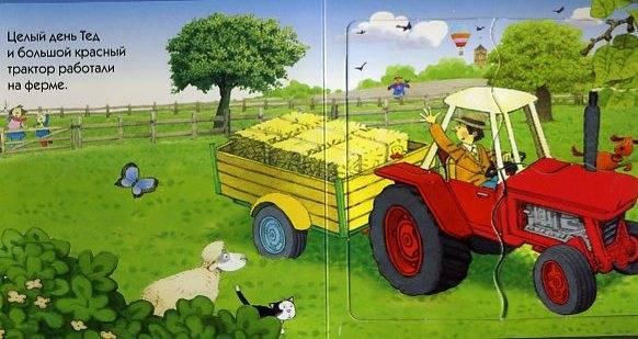 Иллюстрация 2 из 10 для 2+ Большой красный трактор (книга с пазлами) | Лабиринт - книги. Источник: Цветочек