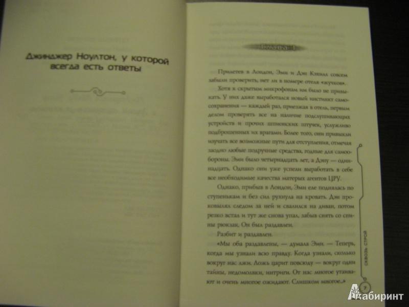 Иллюстрация 4 из 23 для Сквозь строй. Книга 10 - Маргарет Хэддикс | Лабиринт - книги. Источник: Ольга