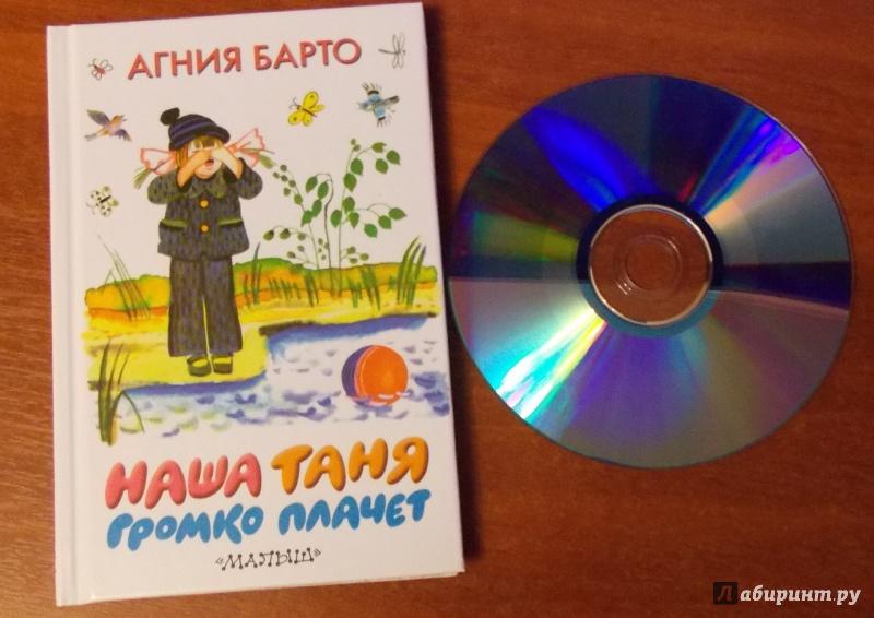 Иллюстрация 5 из 12 для Наша Таня громко плачет - Агния Барто | Лабиринт - книги. Источник: Sweet mama