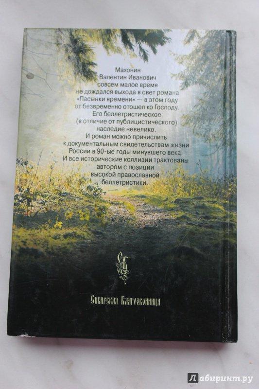 Иллюстрация 9 из 10 для Пасынки времени - Валентин Махонин | Лабиринт - книги. Источник: Полецкая  Яна