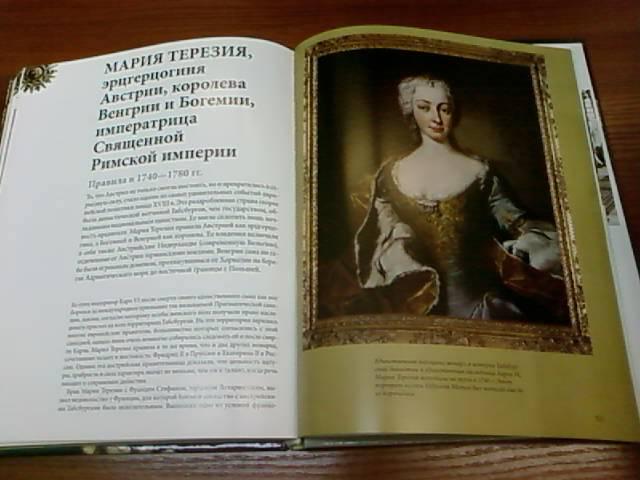 Иллюстрация 8 из 16 для Великие монархи мира - Уильямс Хайвелл | Лабиринт - книги. Источник: lettrice