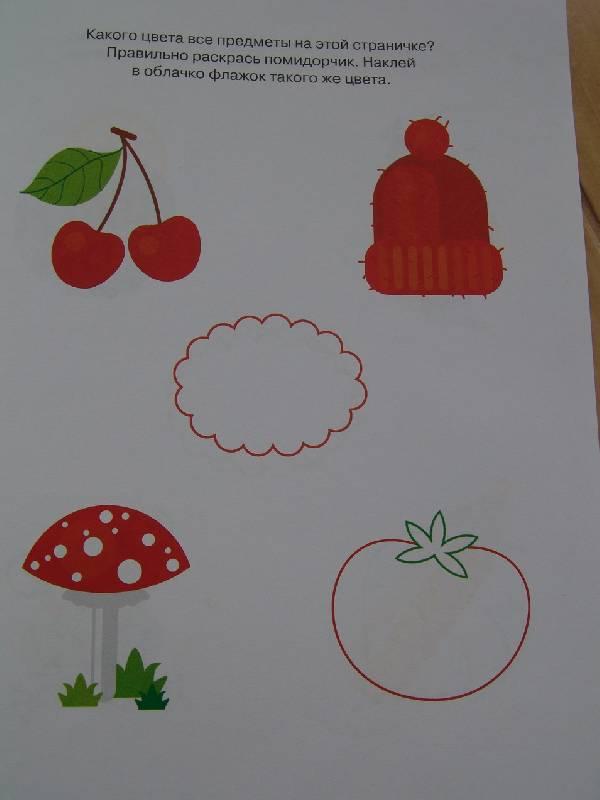 Иллюстрация 2 из 17 для Цвета и формы - Ольга Земцова   Лабиринт - книги. Источник: Лаванда