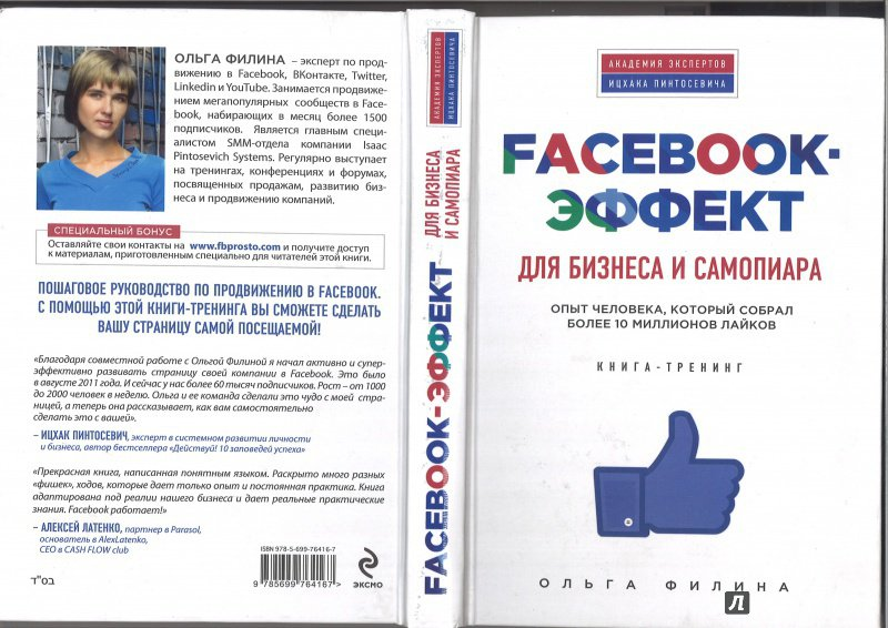 книги про фейсбук приезду
