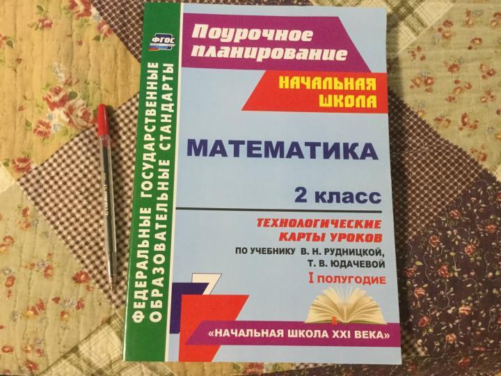 начальная школа 21 века русский язык 2 класс решебник