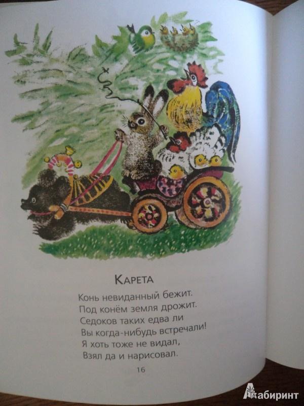 Иллюстрация 9 из 51 для Лиса и заяц - Евгений Чарушин   Лабиринт - книги. Источник: Karfagen