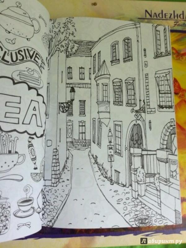 Иллюстрация 21 из 28 для Хюгге-раскраска. Раскрась уют ...