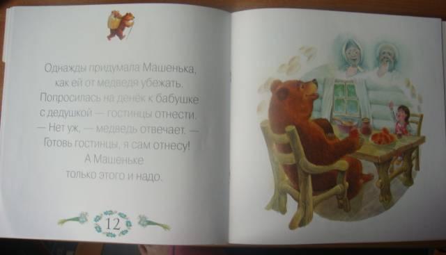 Иллюстрация 7 из 7 для Маша и медведь (книга+CD) | Лабиринт - книги. Источник: Glitz