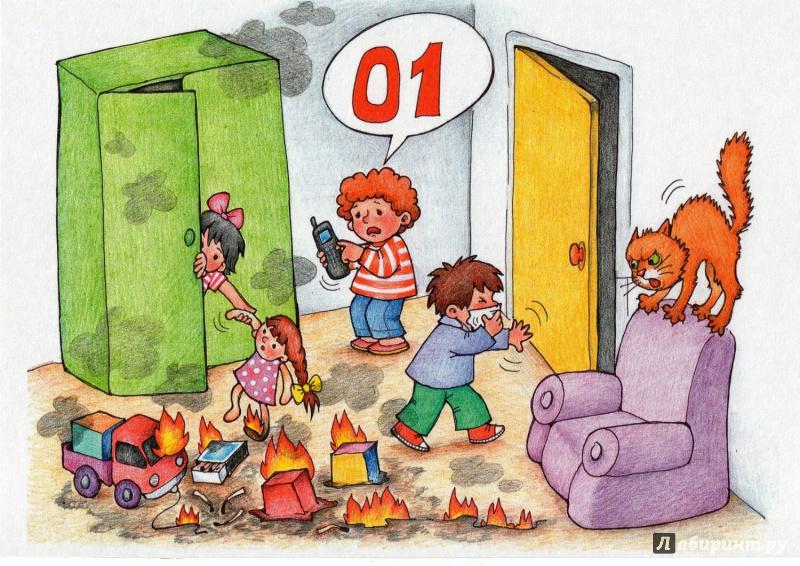 Картинки по обж дети