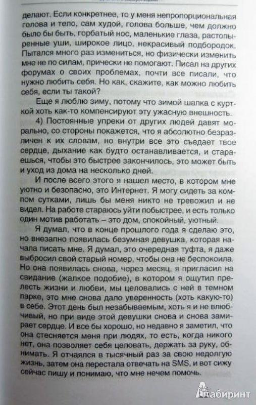 Иллюстрация 4 из 9 для Как быть, если не хочется жить? | Лабиринт - книги. Источник: ***Лариса***