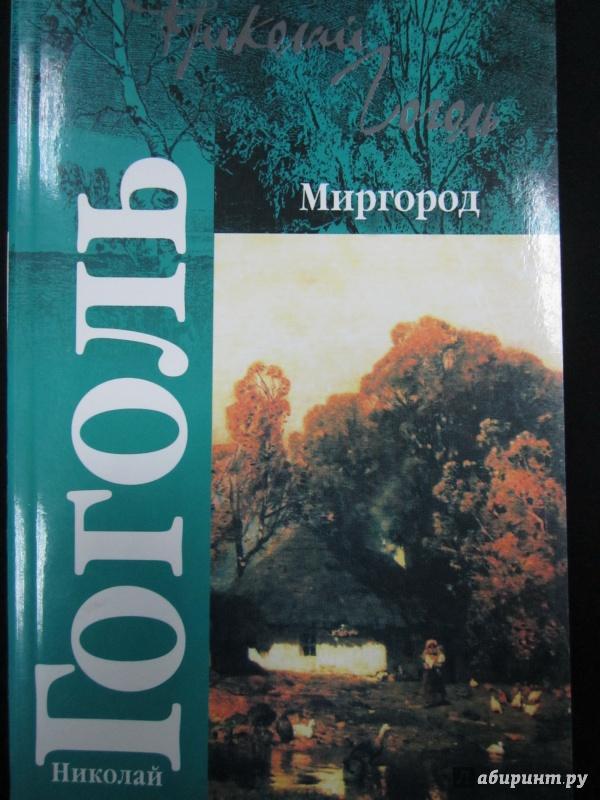 Иллюстрация 1 из 11 для Миргород - Николай Гоголь   Лабиринт - книги. Источник: )  Катюша