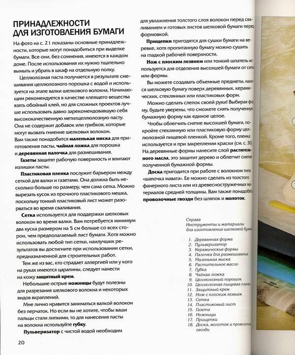 Иллюстрация 20 из 24 для Что такое шелковая бумага - Кэт Рассон | Лабиринт - книги. Источник: * Ольга *