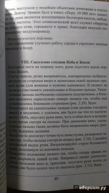 Иллюстрация 5 из 9 для Шаманские психоэнергетические комплексы упражнений - Олард Диксон   Лабиринт - книги. Источник: Юлия
