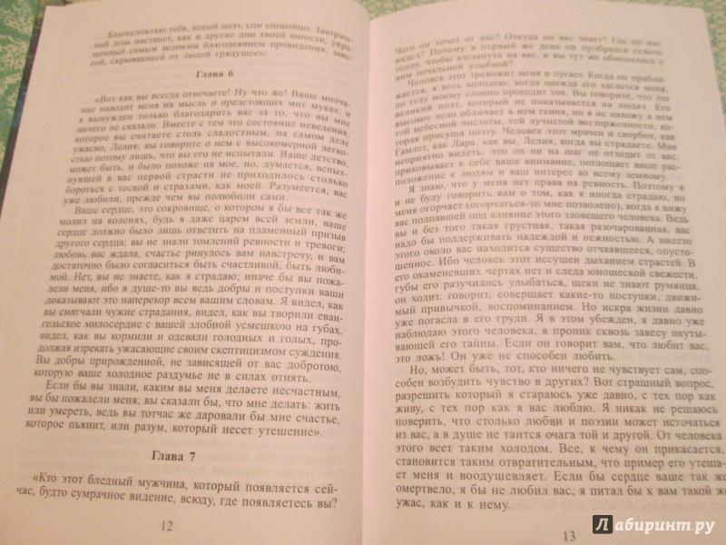 Иллюстрация 7 из 38 для Лелия - Жорж Санд | Лабиринт - книги. Источник: NiNon