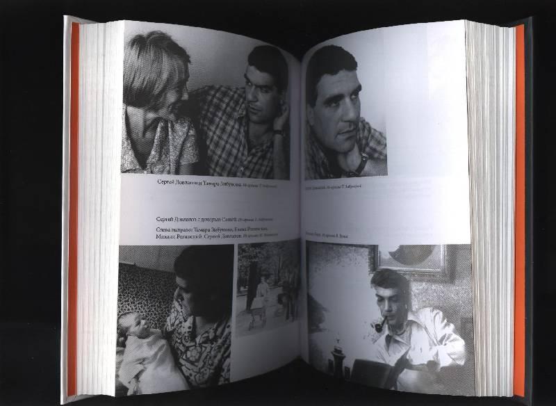 Иллюстрация 5 из 17 для Довлатов - Ковалова, Лурье | Лабиринт - книги. Источник: Романтик-Негодяй